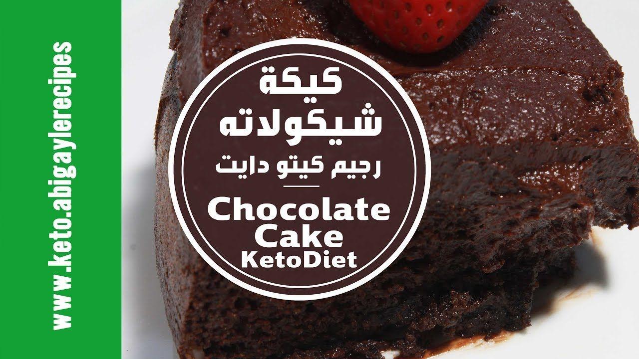 اكلات كيتو دايت صحية للرجيم قليلة الكربوهيدرات Keto Chocolate Ca Food Chocolate Cake Chocolate