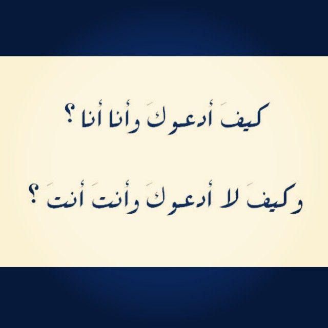 إلهي ﻛﻴﻒ ﺃﺩﻋﻮﻙ ﻭﺃﻧﺎ ﺧﺎﻃﻰﺀ ﻭﻛﻴﻒ ﻻ ﺃﺩﻋﻮﻙ ﻭﺃﻧﺖ ﻛﺮﻳﻢ يارب اصلح الحال وأرح البال وأجب السؤال Quotes Allah Words