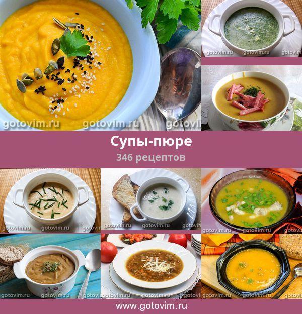 Супы-пюре, 427 рецептов, фото-рецепты   Питание рецепты ...
