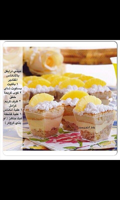 ترايفل الاناناس Food Sweet Breakfast