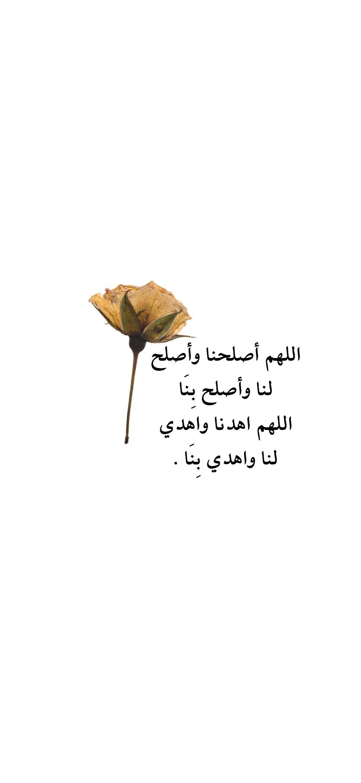 Pin By Sonds Mohammad On Douae Islamic Quotes Beautiful Words Duaa Islam
