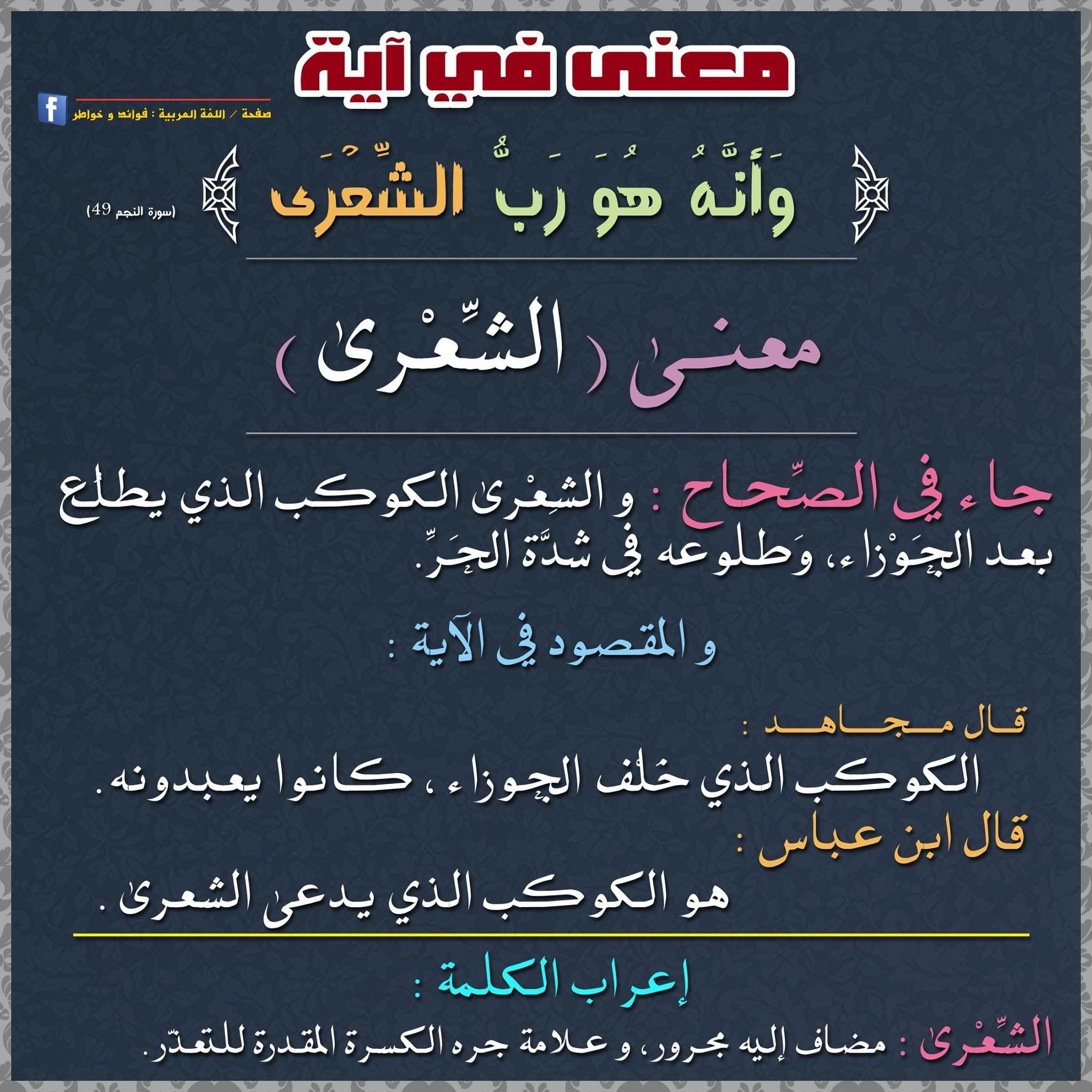 الشعرى Learn Arabic Language Islamic Messages Islamic Quotes