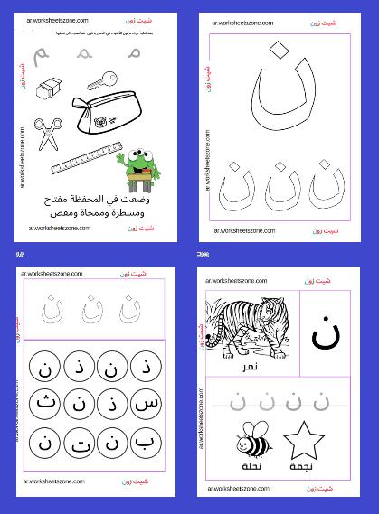 حرف النون للاطفال أوراق عمل تفاعلية أوراق عمل للأطفال شيت زون Kids Learning Learning Education