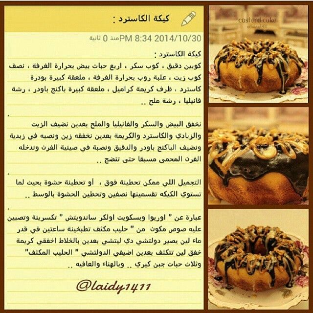 كيكة الكاسترد Recipes Food Cooking Recipes