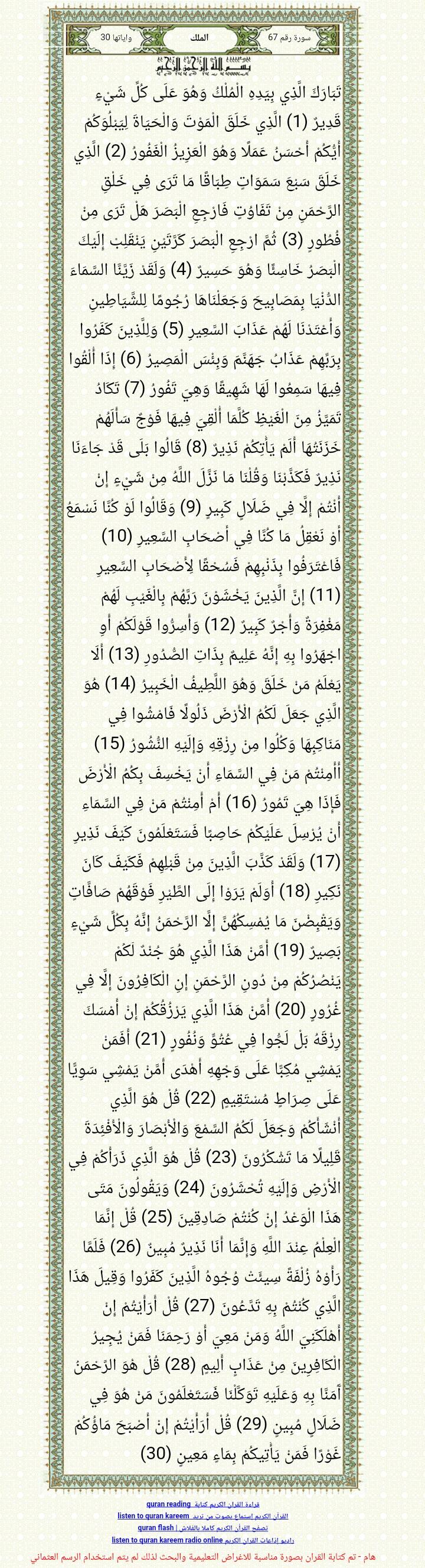سورة الملك كاملة قرآن آيات Quotations Islamic Quotes Bullet Journal