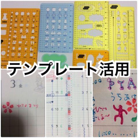 手帳を見やすく楽しくするテンプレートの勧め・ほぼ日のテンプレート