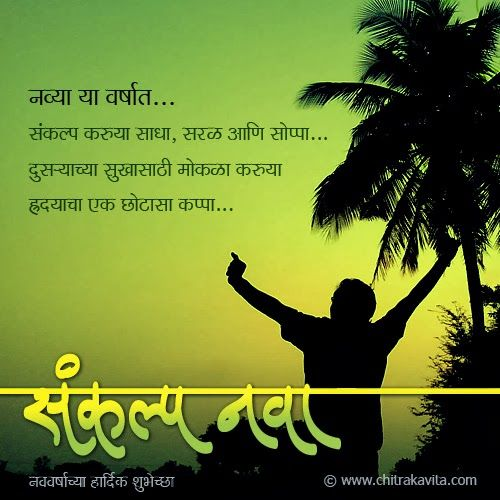Happy New Year 2015 Marathi sms Happy New Year 2015 Marathi SMS: We ...