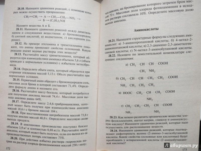 Петерсон 2 класс часть1 стр 71 урок 9 ответ на задачу без скачивания