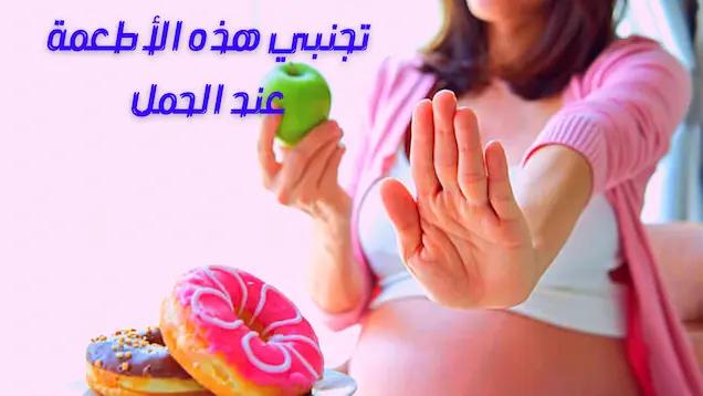 في الأشهر الأولى الممنوع على الحامل في الشهور الأولى أشياء تبتعد عنها الحامل In 2021 Blog Posts Blog