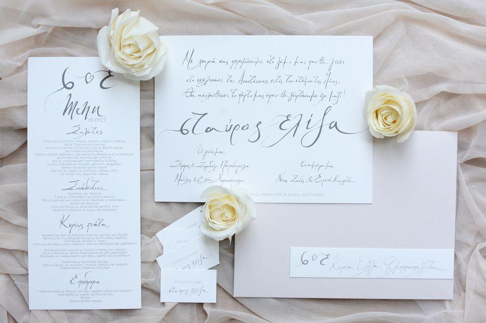 Handwritten wedding invitation in grey and nude hues | Wedding ...