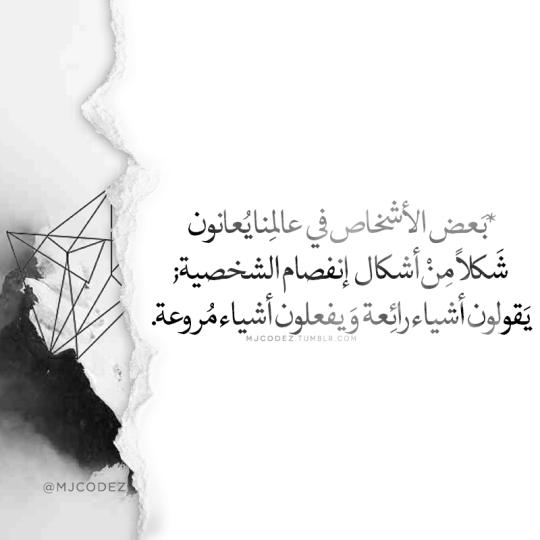 Arabic Quotes Mjcodez Arabic Quotes Quran Quotes Love Quotes