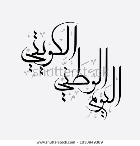 Kuwait National Day arabic calligraphy for national day
