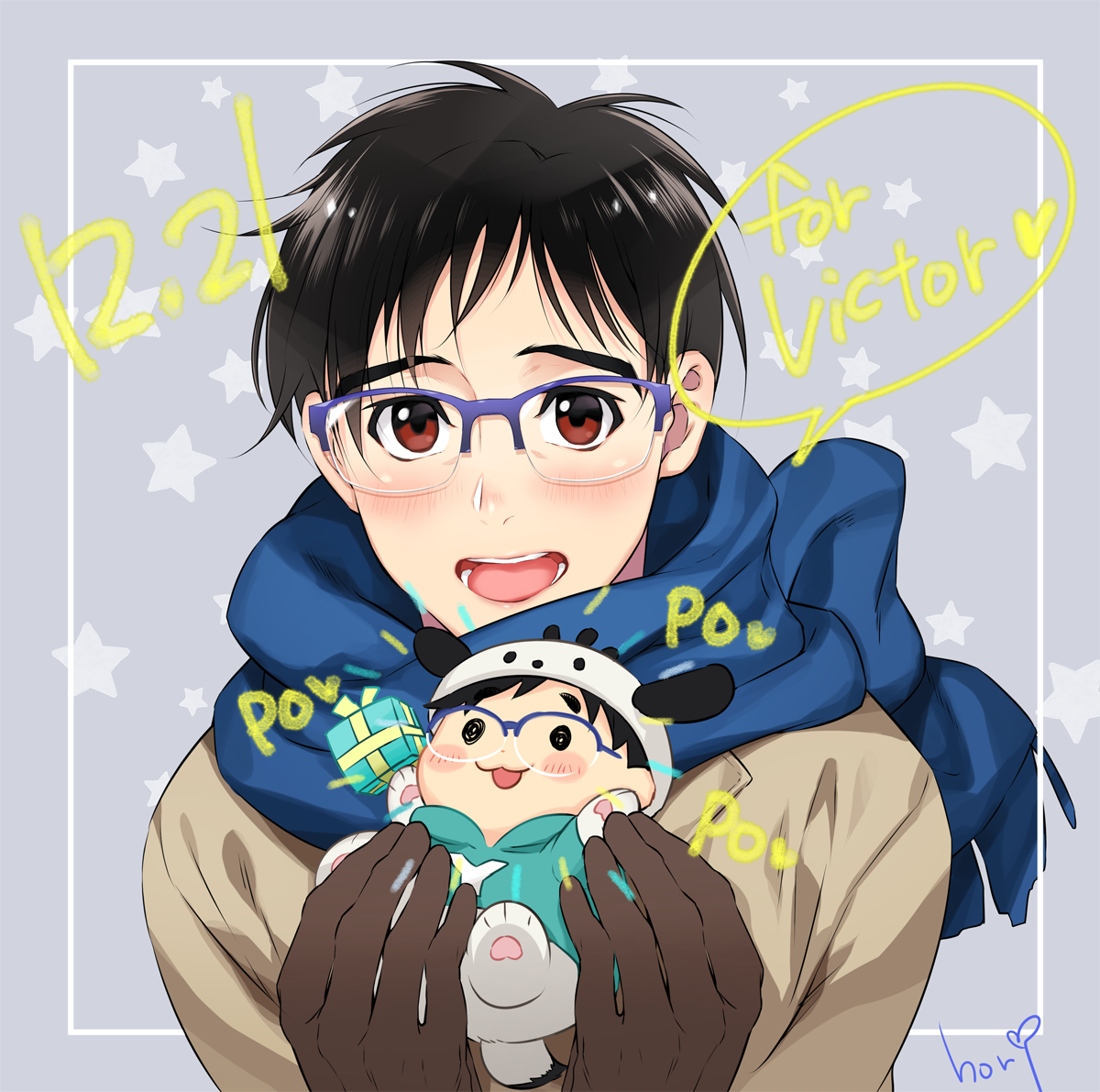 Kawaiiiii😆😆😆😆 ユーリ!!! on ice, 勝生勇利, 勇利