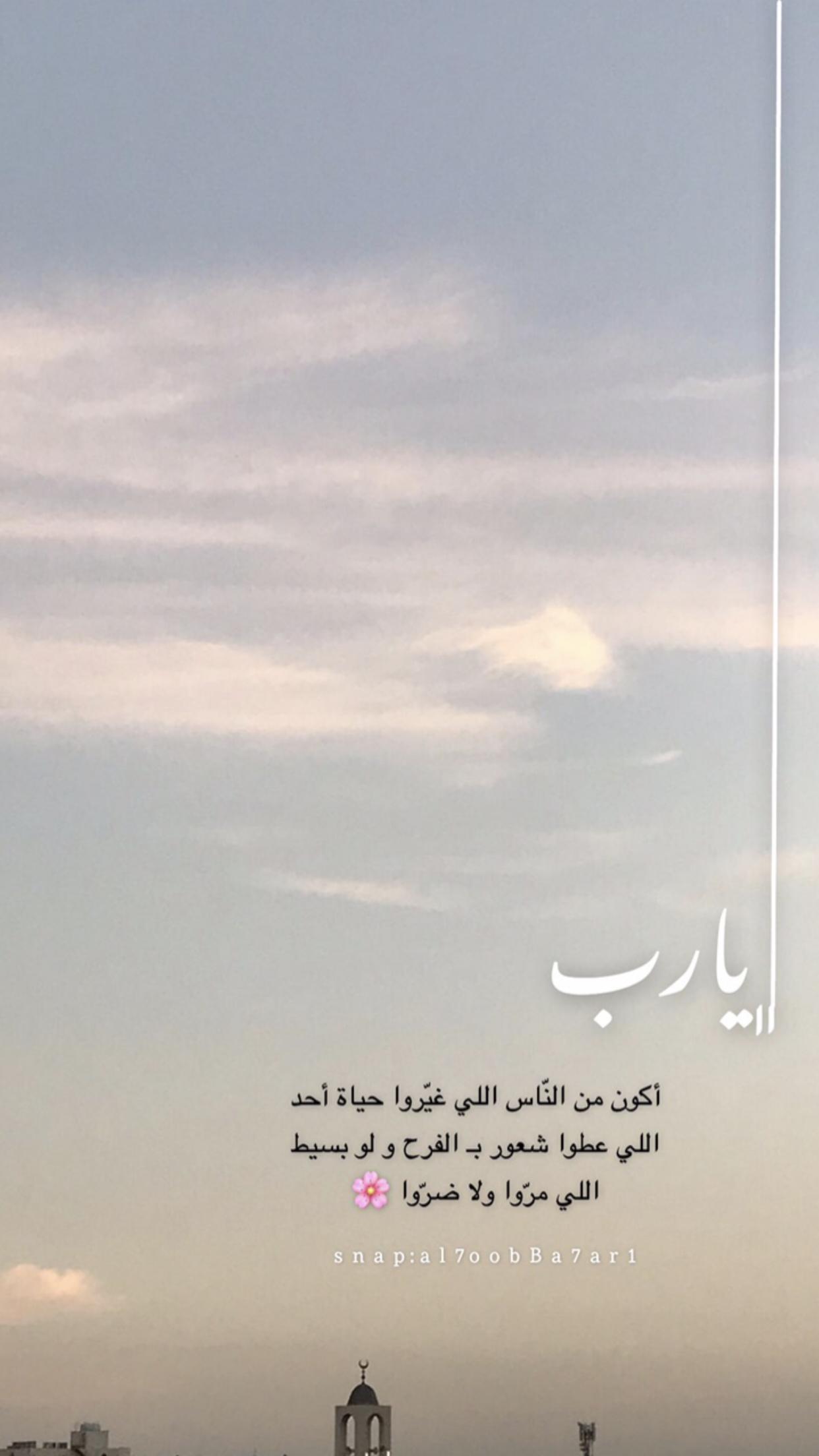 همسة يارب أكون من الن اس اللي غي روا حياة أحد اللي عطوا شعور بـ الفرح و لو بسيط اللي مر وا Islamic Inspirational Quotes Quran Quotes Love Alive Quotes