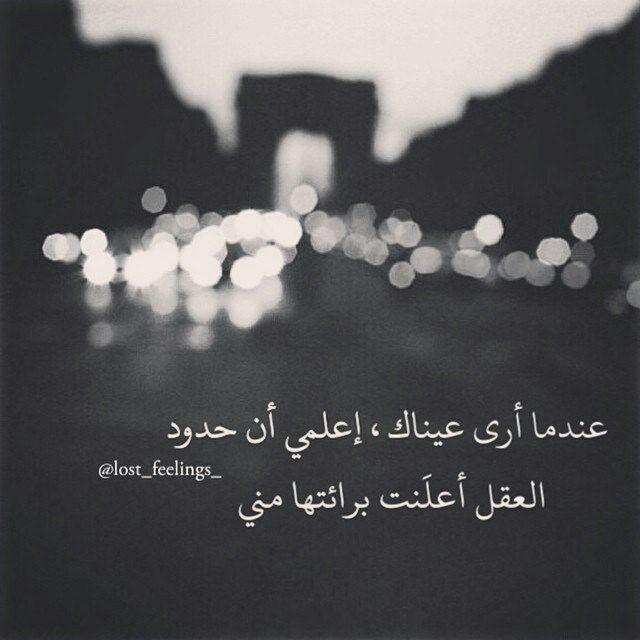 Pin By Rehab On العهد الملكي العراق Feelings Shopping Advice Romantic