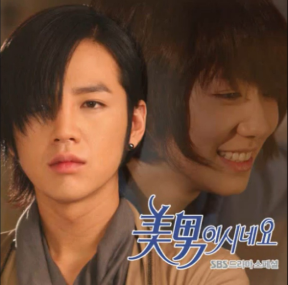 You're Beautiful Ost, Jang Geun Suk What Should I Do