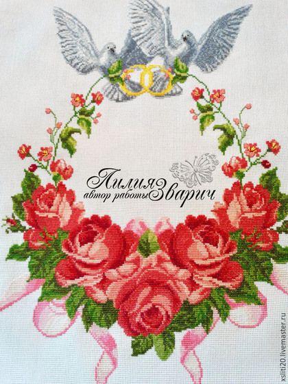 Схема вышивки рушника на свадьбу бесплатно