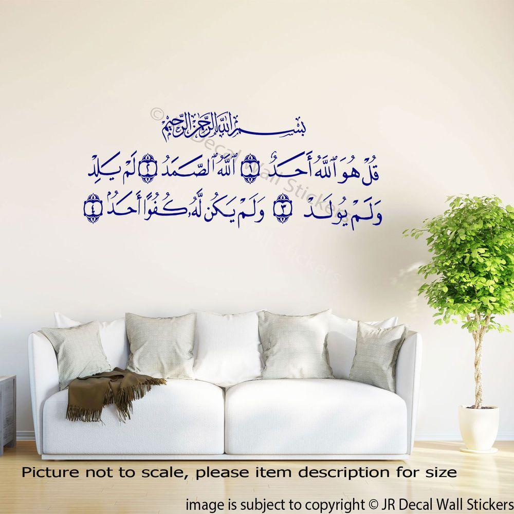 surah al ikhlas islamic wall decals quran ayat removable muslim surah al ikhlas islamic wall decals quran ayat removable muslim wall art sticker