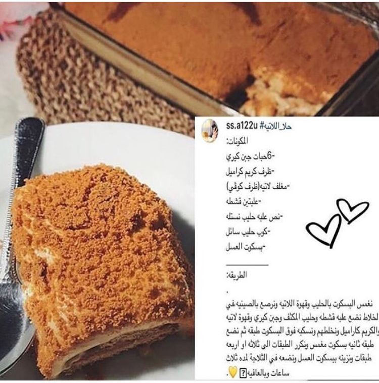Pin By Ramya On حلويات تحلية حلى صواني حلى قهوة صينية Dessert Recipes Ramadan Recipes English Sweets
