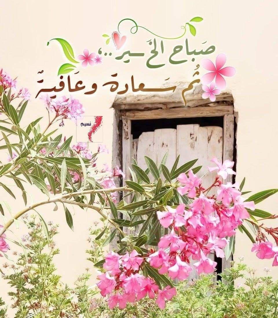 مع كل يوم جديد عش حياتك قريرا مطمئنا موقنا واثقا بأنه لا أحد يستطيع أن يغلق بابا فتحه الله Good Morning Flowers Morning Greeting Beautiful Morning