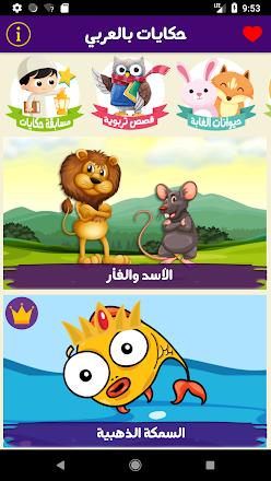 حكايات بالعربي قصص اطفال قبل النوم عربية مصورة Apps On Google Play Disney Characters Character Winnie The Pooh