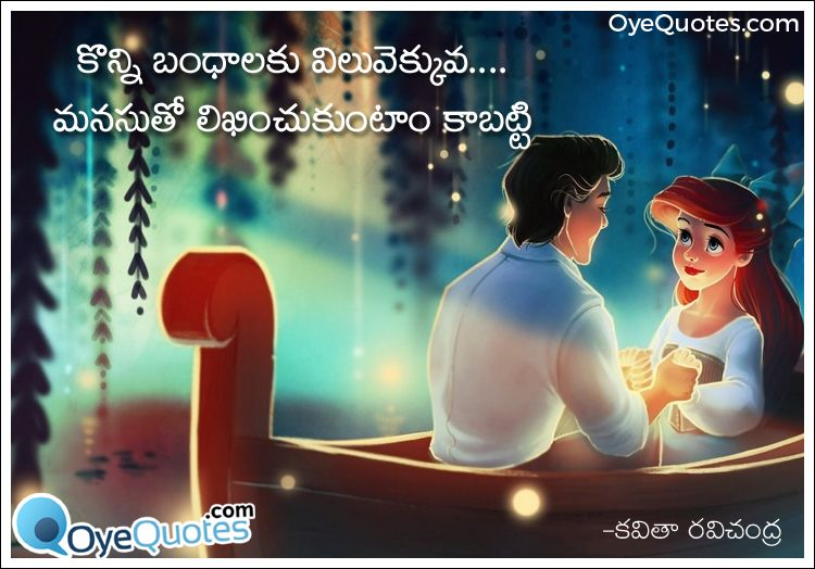 Here Is Nice Kavita Ravichandra Quotations In Telugu Language Nice