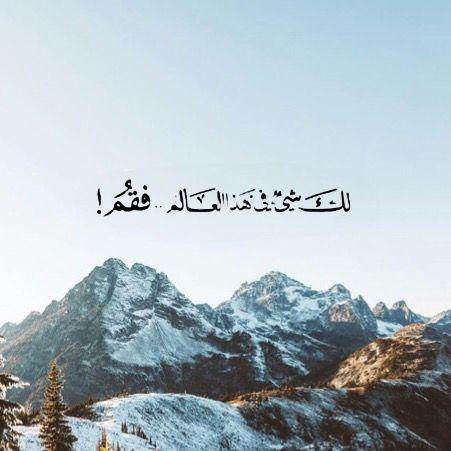 Pin by Sara Taleb on أثير الحروف | Arabic quotes, Arabic