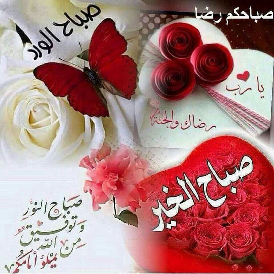 Pin By Gulizar Anwar On Good Morning Special Gifts Good Morning