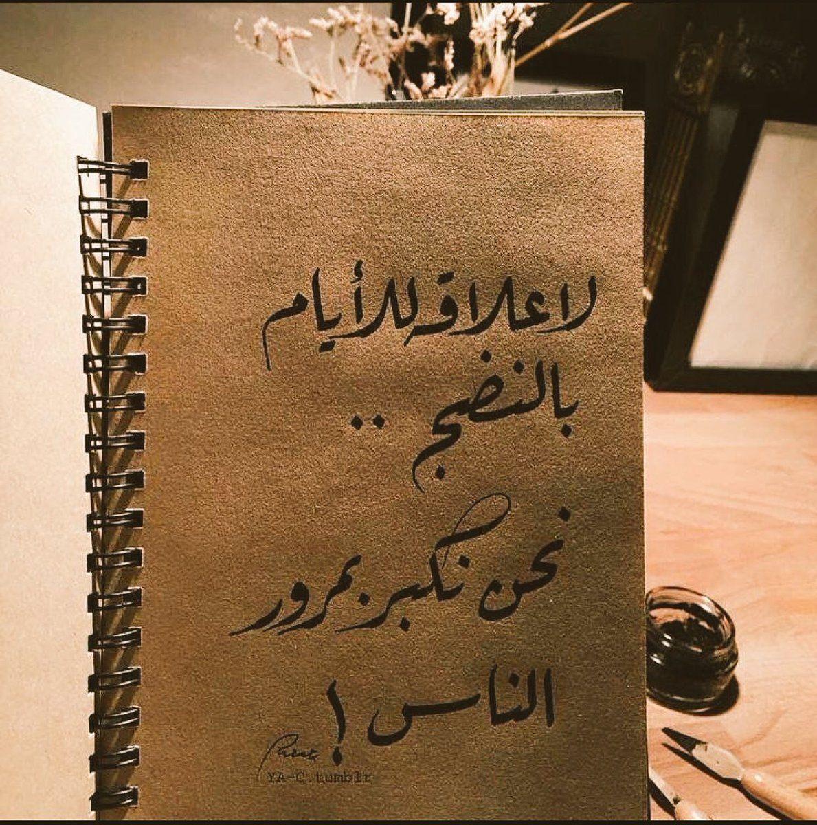 أحمد الصيعري Alsaiarri تويتر Talking Quotes Words Quotes Postive Quotes