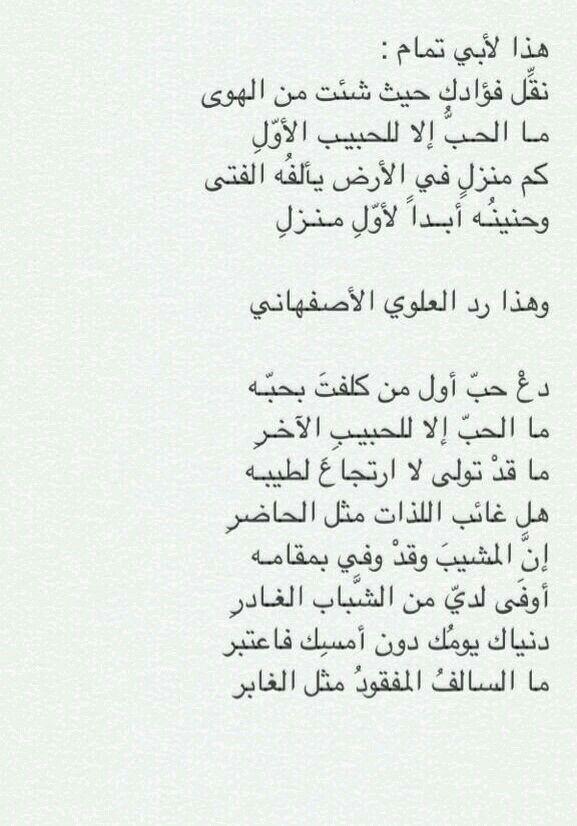 ابو تمام Kh Cool Words Pretty Words Quotes