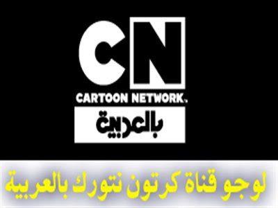 تردد قناه كرتون نتورك بالعربية على النايل سات 2017 Cartoon