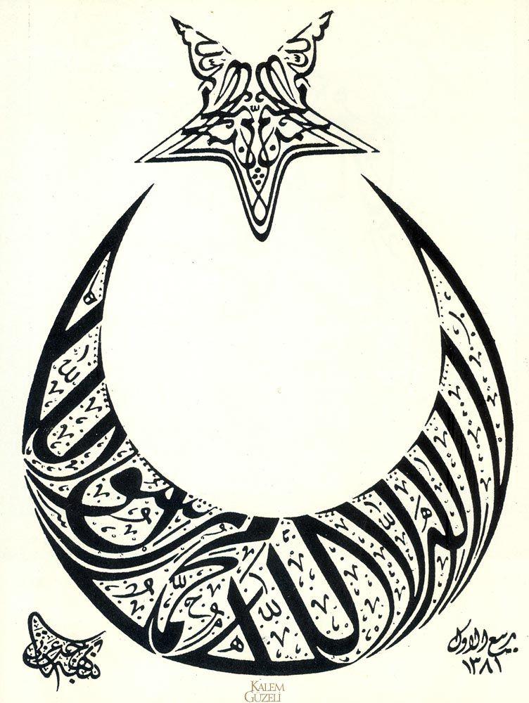 Behçet Arabi - Levha - Müsenna Besmele ve Kelime-i Tevhid ...