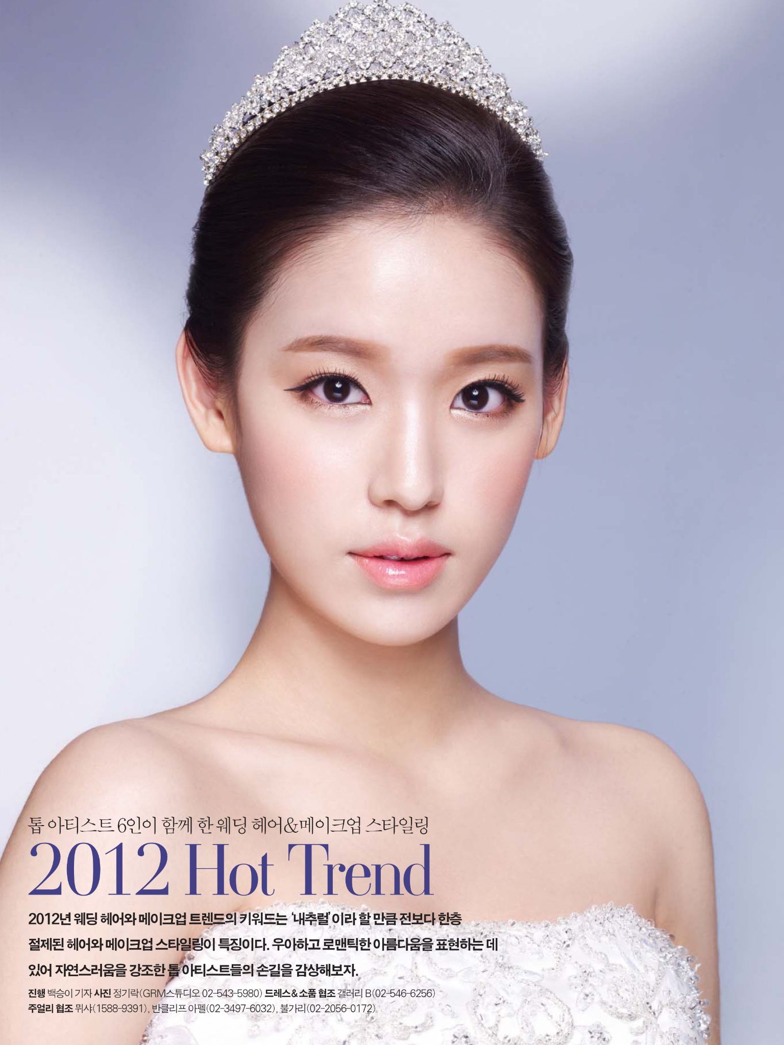 Clean & Graceful up-do hair styling / Korean Concept Wedding ...