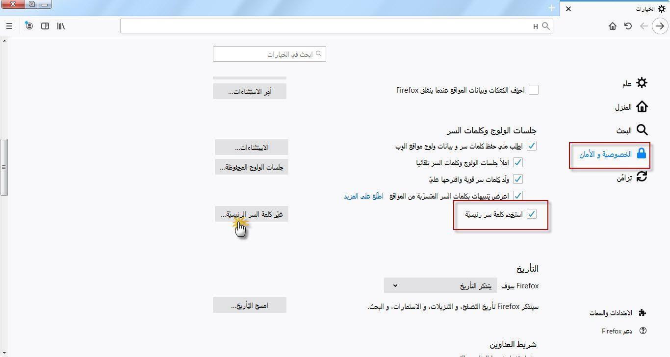 طريقة عمل كلمة سر رئيسية لمتصفح فايرفوكس سؤال وجواب In 2020 Screenshots