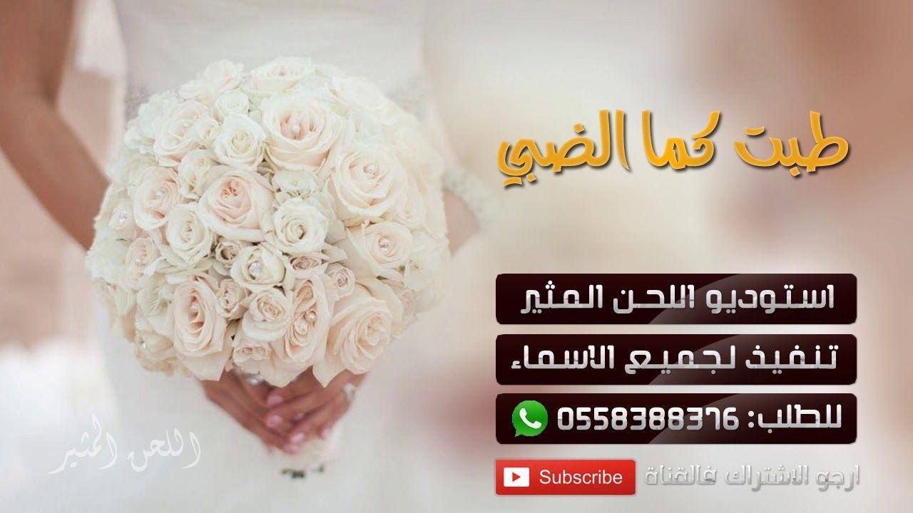 شيلة للام باسم ام العروس ام ضيف الله هيبت الميدان طبت كما الضبي Ll تنفي