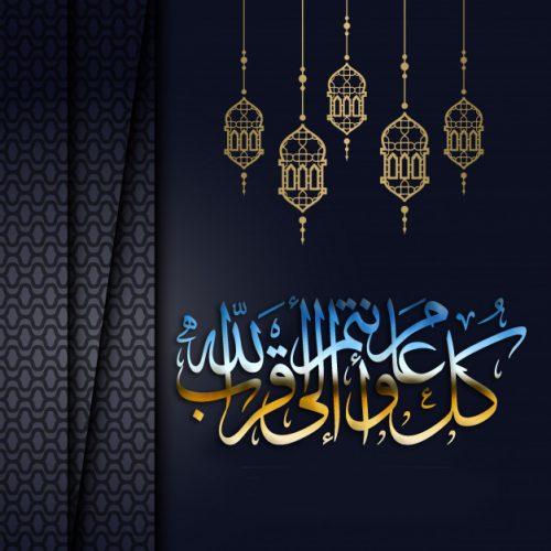 رسائل عيد الاضحى المبارك 2020 رسائل تهنئة الأهل والأصدقاء مسجات تهنئة حصرية بالعيد 2020 Eid Al Fitr Messages Eid Al Adha