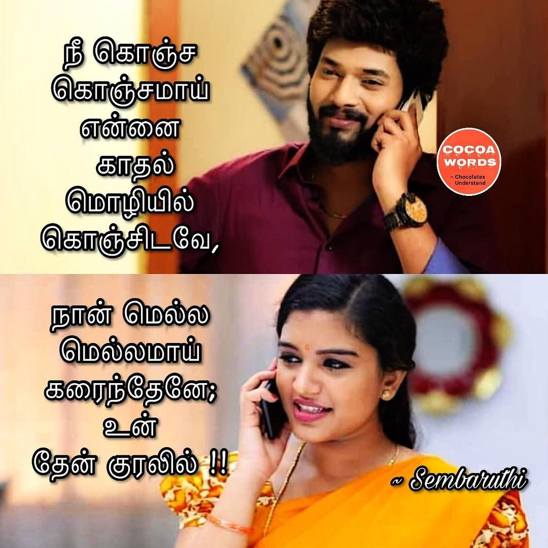 Nothing Goes Into My Mind When You Talk Except For Your Voice Sembaruthi Sembaruthi Zeetamil Sembar Love Feeling Images She Quotes Tamil Love Quotes