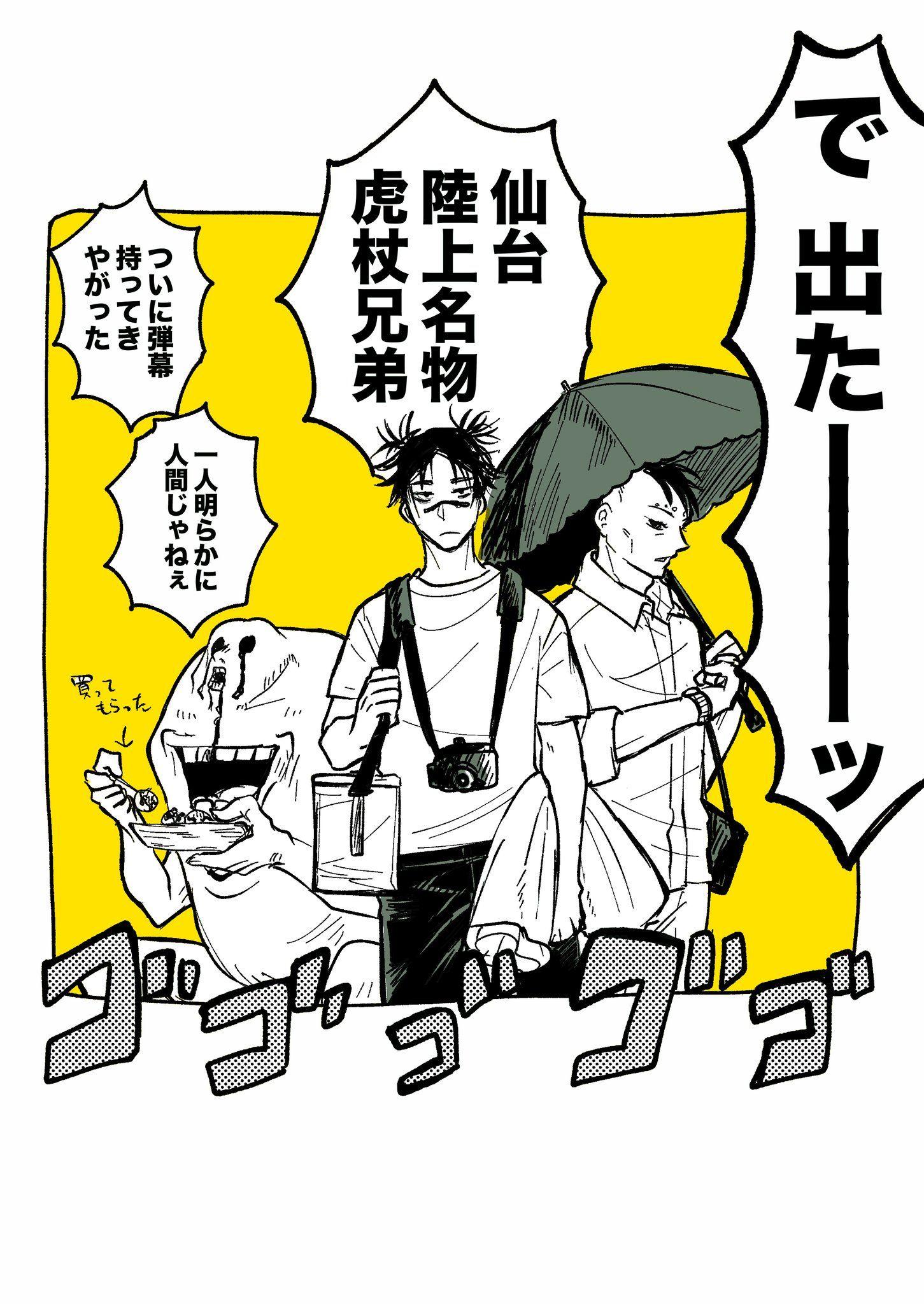 twitter manga jujutsu comic book cover