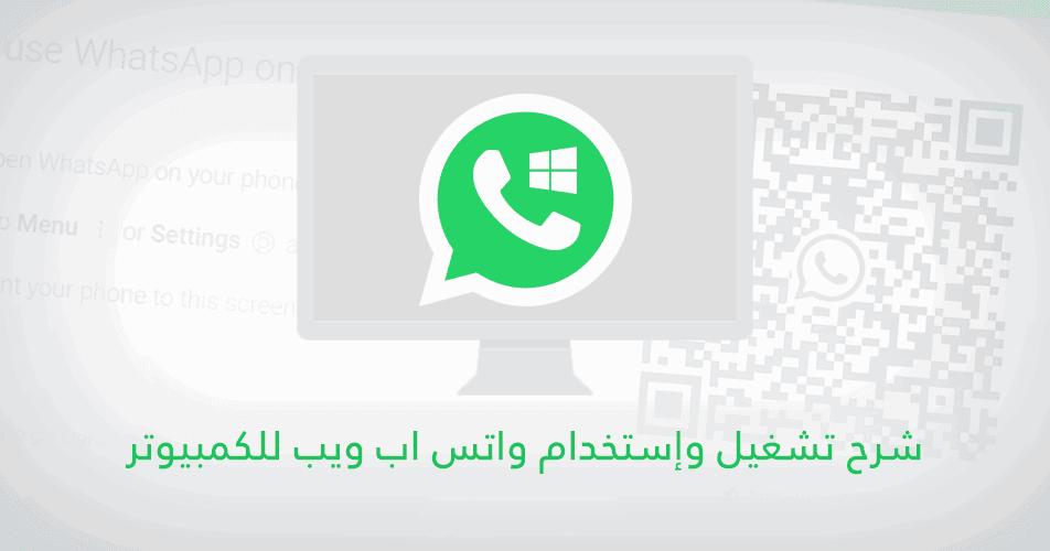 رابط واتساب ويب 2020 فتح للكمبيوتر مع شرح مميزات و إستخدامه Whatsapp Web رابط واتساب ويب فتح للكمبيوتر ا Lettering Wallpaper Quotes Tech Company Logos