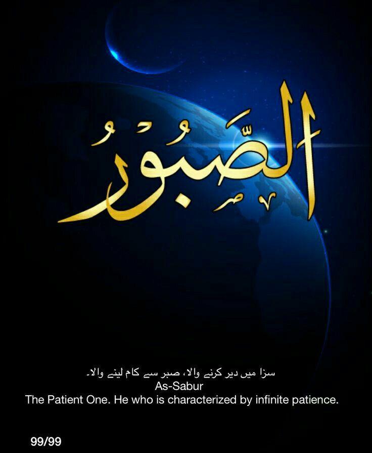 يارب صبرك الى نلتقي بمن فقدنا بالجنة Beautiful Names Of Allah Allah Names Allah In Arabic