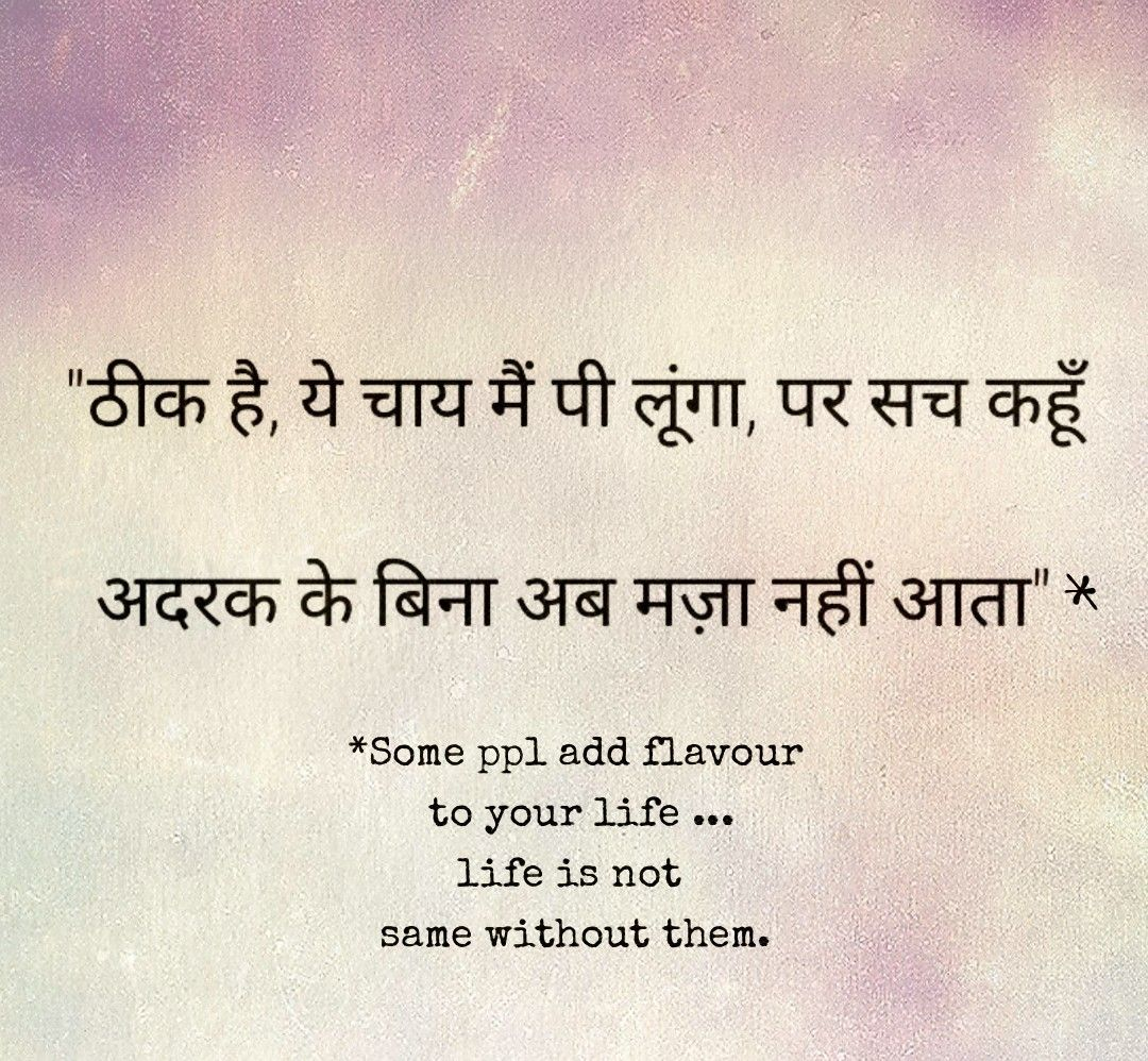 Pin By Teejay On क य ब त ह Pinterest Hindi Quotes