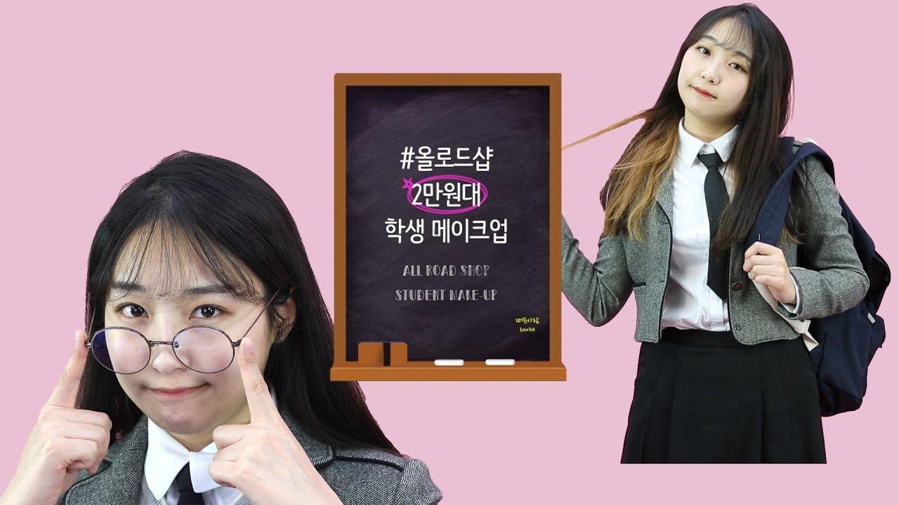 #올로드샵 2만원대 학생 메이크업 (등·하교 ver) All road shop student makeup | Rainee 레이니