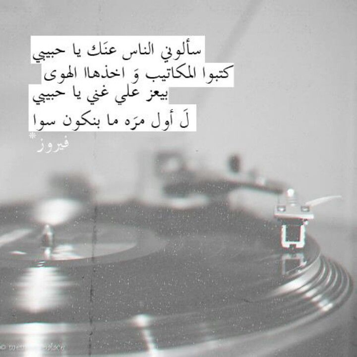 Fairouz Morning Is The Best Morning Arabic Tattoo Quotes Daily Life Quotes True Words