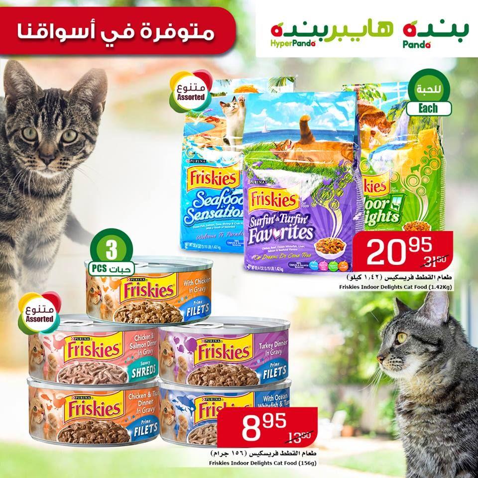 عروض بنده و هايبر بنده اليوم 16 مارس 2019 الموافق 9 رجب 1440 Friskies Indoor Cat Food