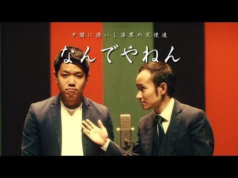 (2) 夕闇に誘いし漆黒の天使達『なんでやねん』Music Video - YouTube