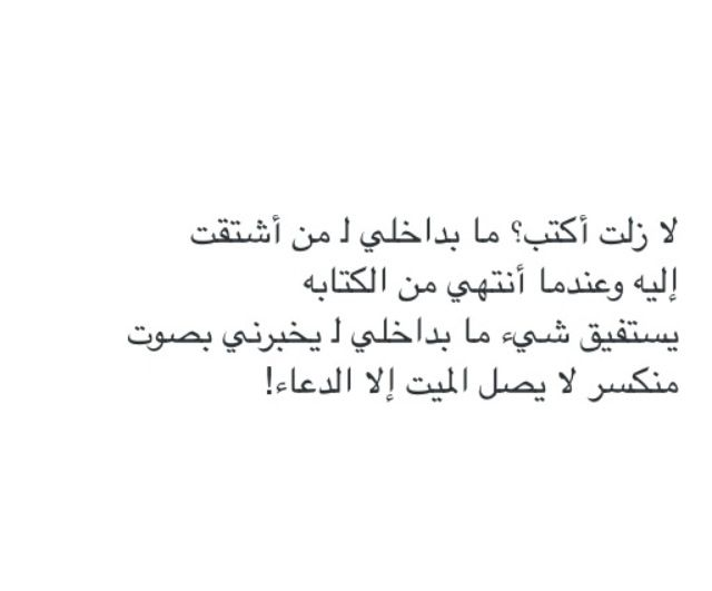 الله يرحمك يا ابي Life Quotes English Quotes Words Quotes