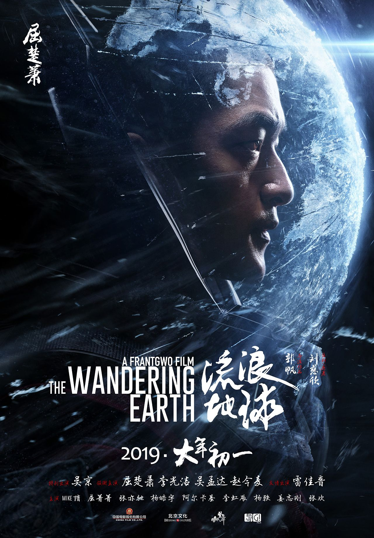 #流浪地球 The Wandering Earth 。 IMAX 3D Films (2019) #劉慈欣(原作者) #郭凡(電影導演) #屈楚簫(中國演員)