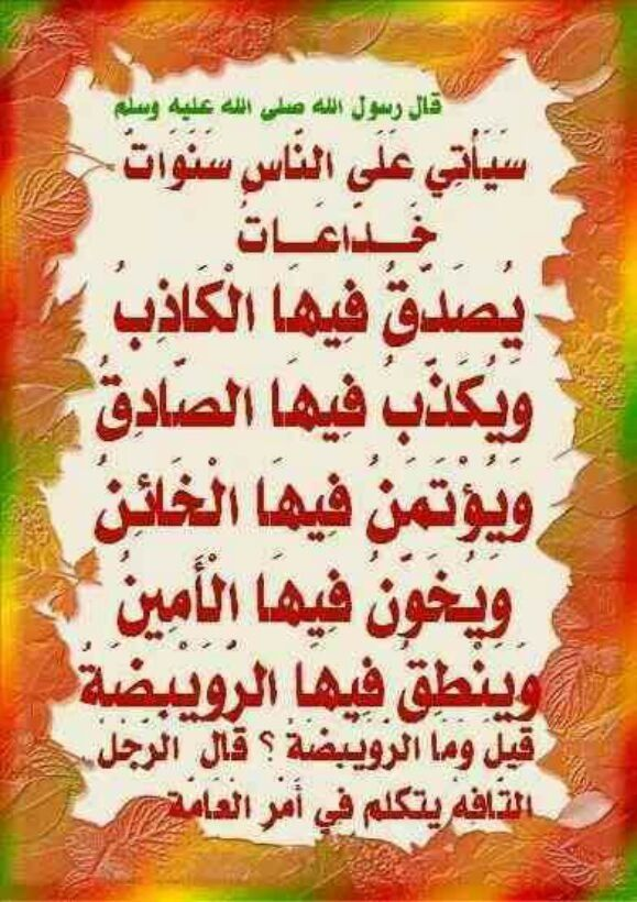 Pin By أنين الروح On Arabic Quotes Arabic Quotes Quotes Islam