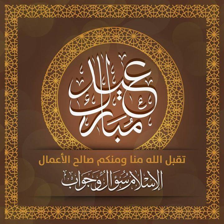 تقبل الله منا ومنكم صالح الأعمال وكل عام وأنتم بخير موقع الإسلام سؤال وجواب This Or That Questions Islam Calligraphy