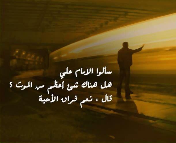 فراق الاحبه Ali Quotes Inspirational Quotes Quotations